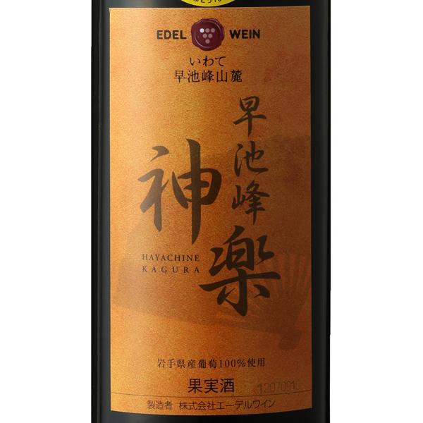 早池峰神楽ワイン 赤(720ml) /エ...