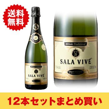 送料無料 スパークリング ワイン 【ケース購入がお買い得】サラ・ビベ・ブリュット(5 SALA VIVE BRUT) その他 白泡 辛口 9000ml