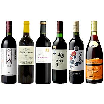 ワイン こだわりマスカットベリーA飲み比べ6本セット /(Muscat bailey A wine 6 bottles set) 日本 赤 4500ml