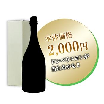 ドンペリニョン当たるかも / オリジナル(Wine Lucky BOX 2000) その他 750ml