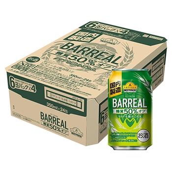 New バーリアル糖質50%OFF 35...