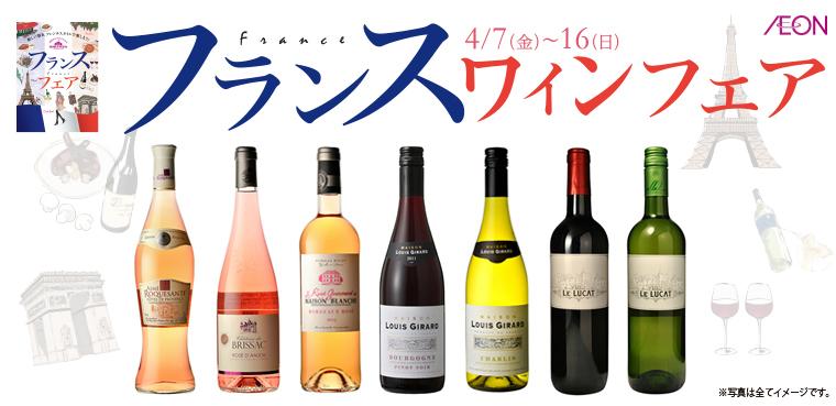 フランスワインフェア | AEON de...