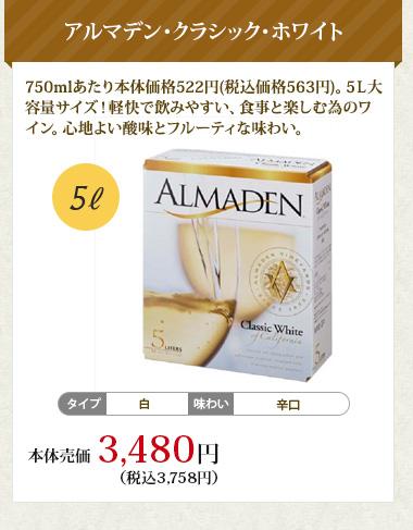 アルマデン・クラシック・ホワイト
