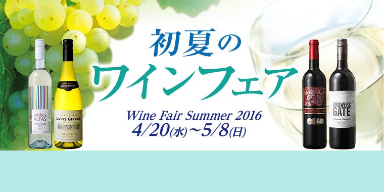 初夏のワインフェア
