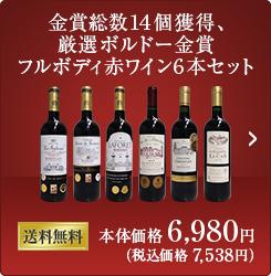 金賞総数14個獲得、厳選ボルドー金賞フルボディ赤ワイン6本セット