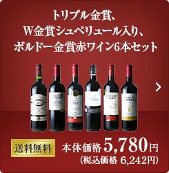 トリプル金賞、W金賞シュペリュール入り、ボルドー金賞赤6本セット