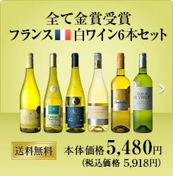 全て金賞受賞フランス白ワイン6本セット